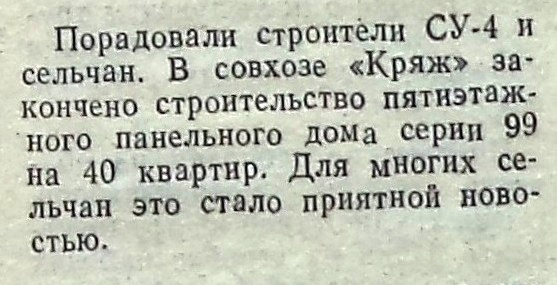 Za_Peredovuyu_Stroyku-1993-7_iyulya Дом № 15.