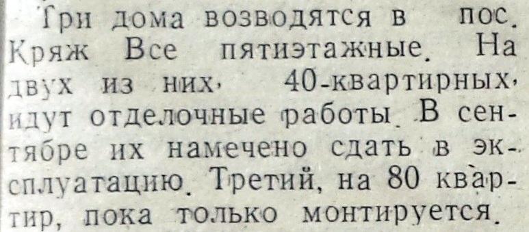 Za_Peredovuyu_Stroyku-1994-24_avgusta -- 16-17