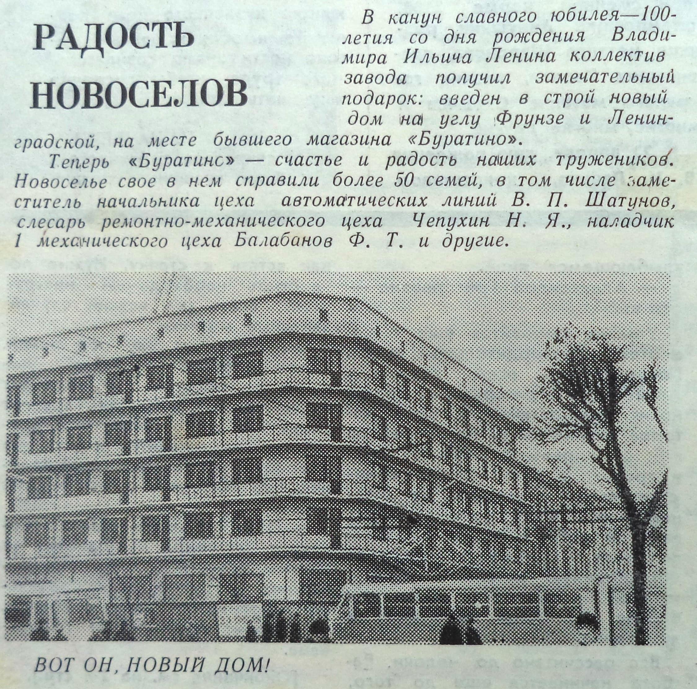 Za_avtomatizatsiyu-1970-04-30-sdacha_novostr_v_bud_mag_Zhemchug-min