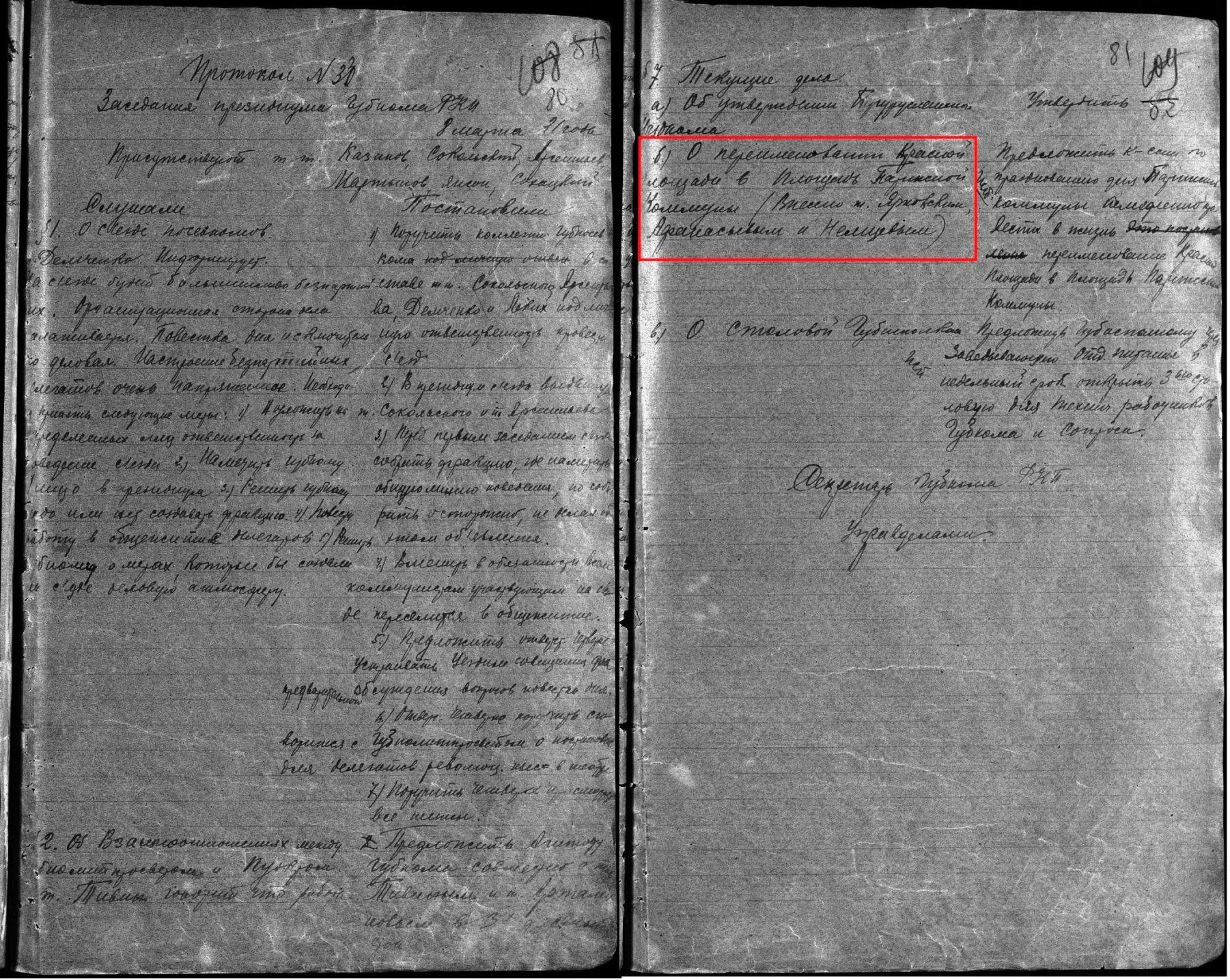 Архивный документ о переименовании площади