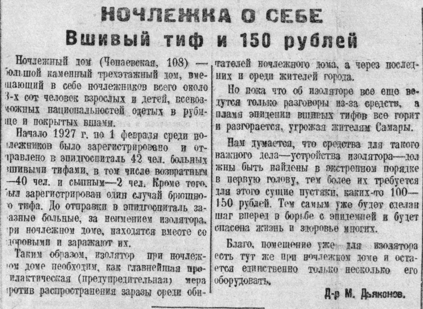 ВКа-1927-02-09-ночлежка на Чап 108