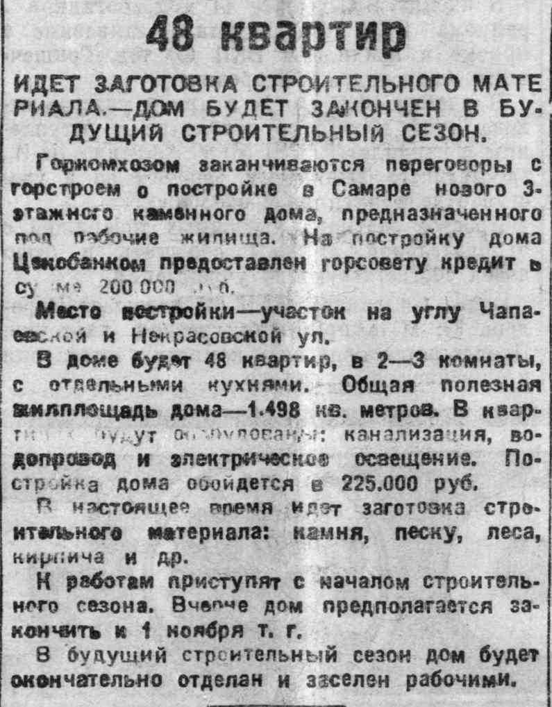 ВКа-1927-03-17-новостр. на Чап.-Некр.