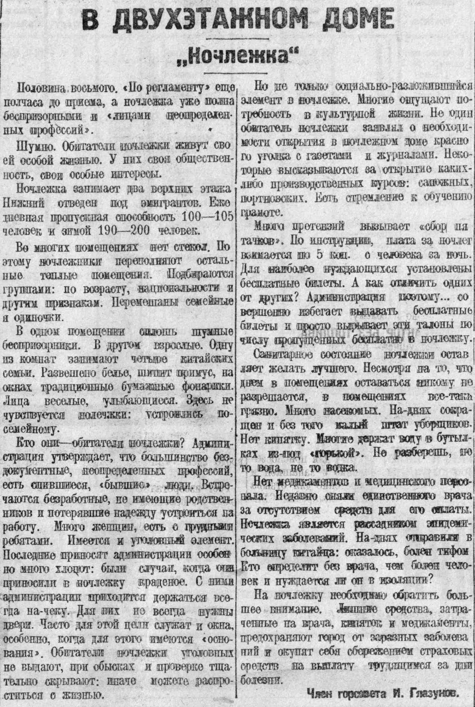 ВКа-1927-05-21-ночлежка на Чап.-108