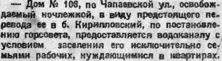 ВКа-1927-05-21-персп. дома на Чап.-108