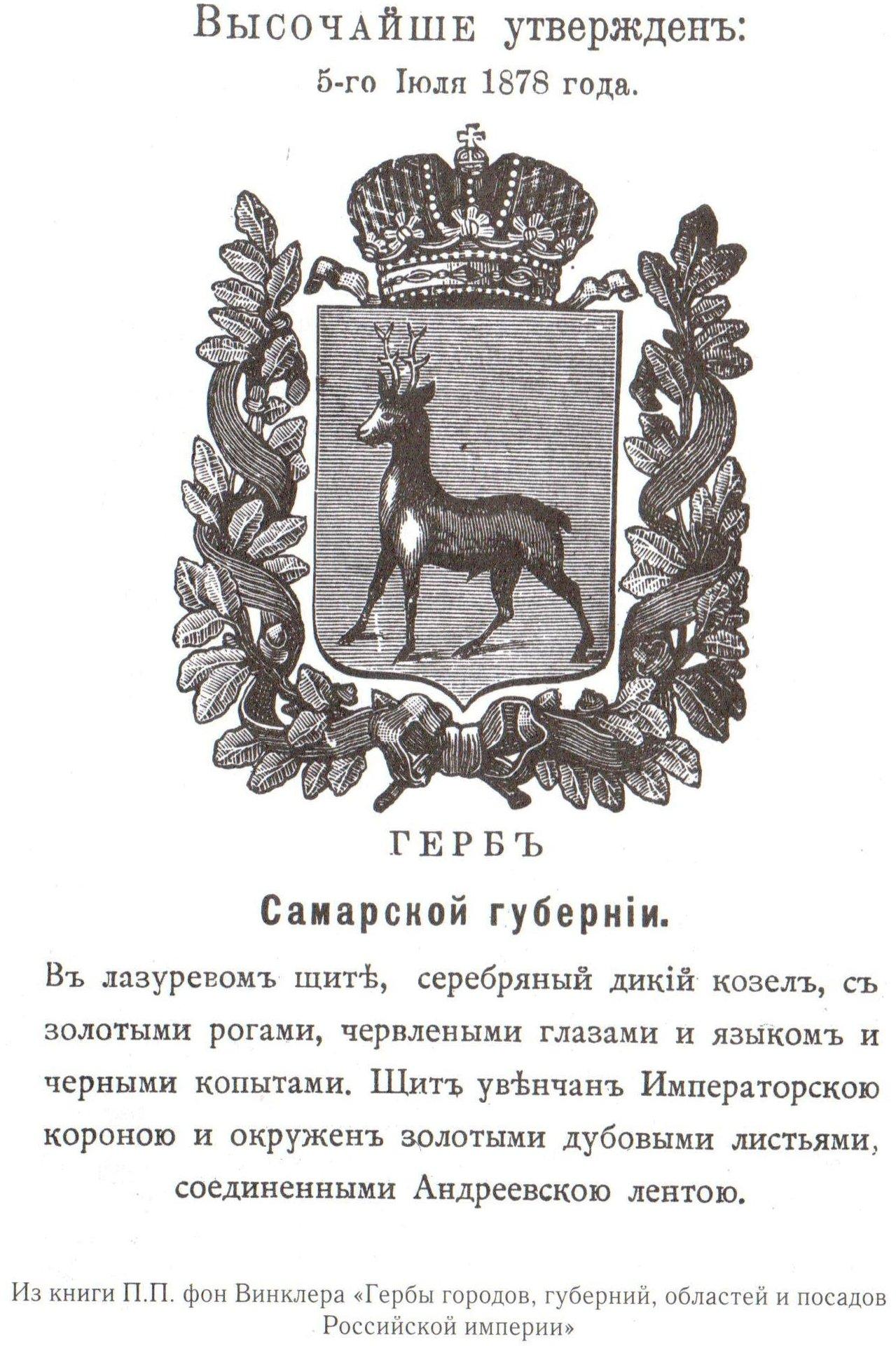 Гербы Самарской губернии