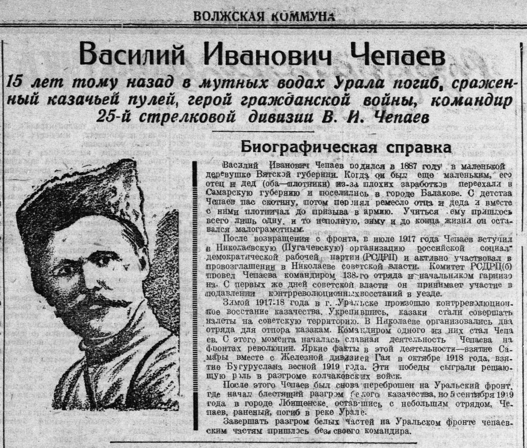 Статья 1934 года