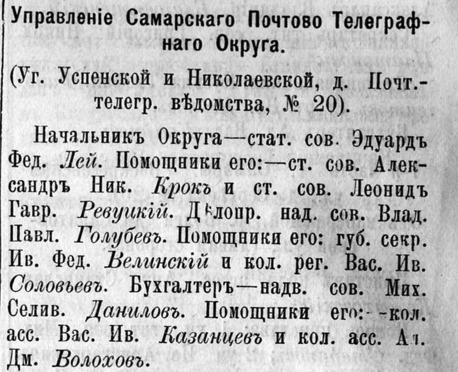 Чапаевская 20 в 1900 году