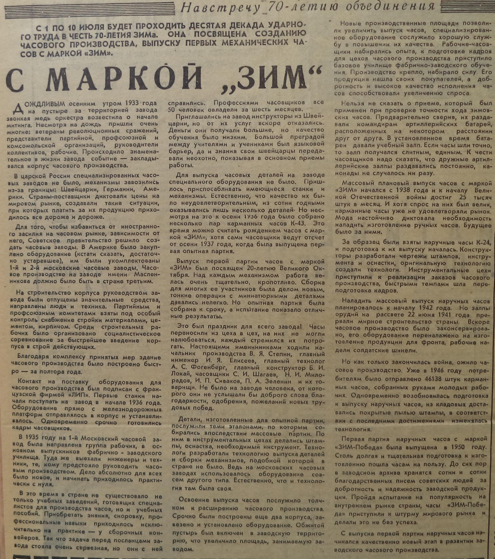 Часовая-ФОТО-01-Знамя Труда-1981-29 июня