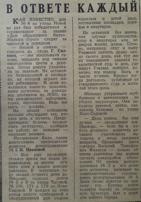 Часовая-ФОТО-10-Знамя Труда-1975-6 января-min