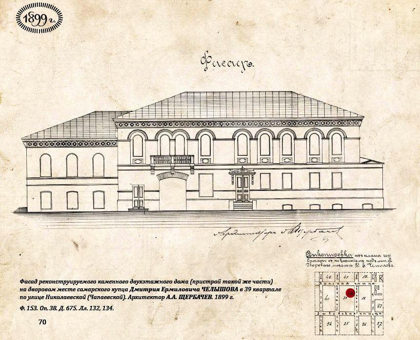 Челышовский дом на Чапаевской