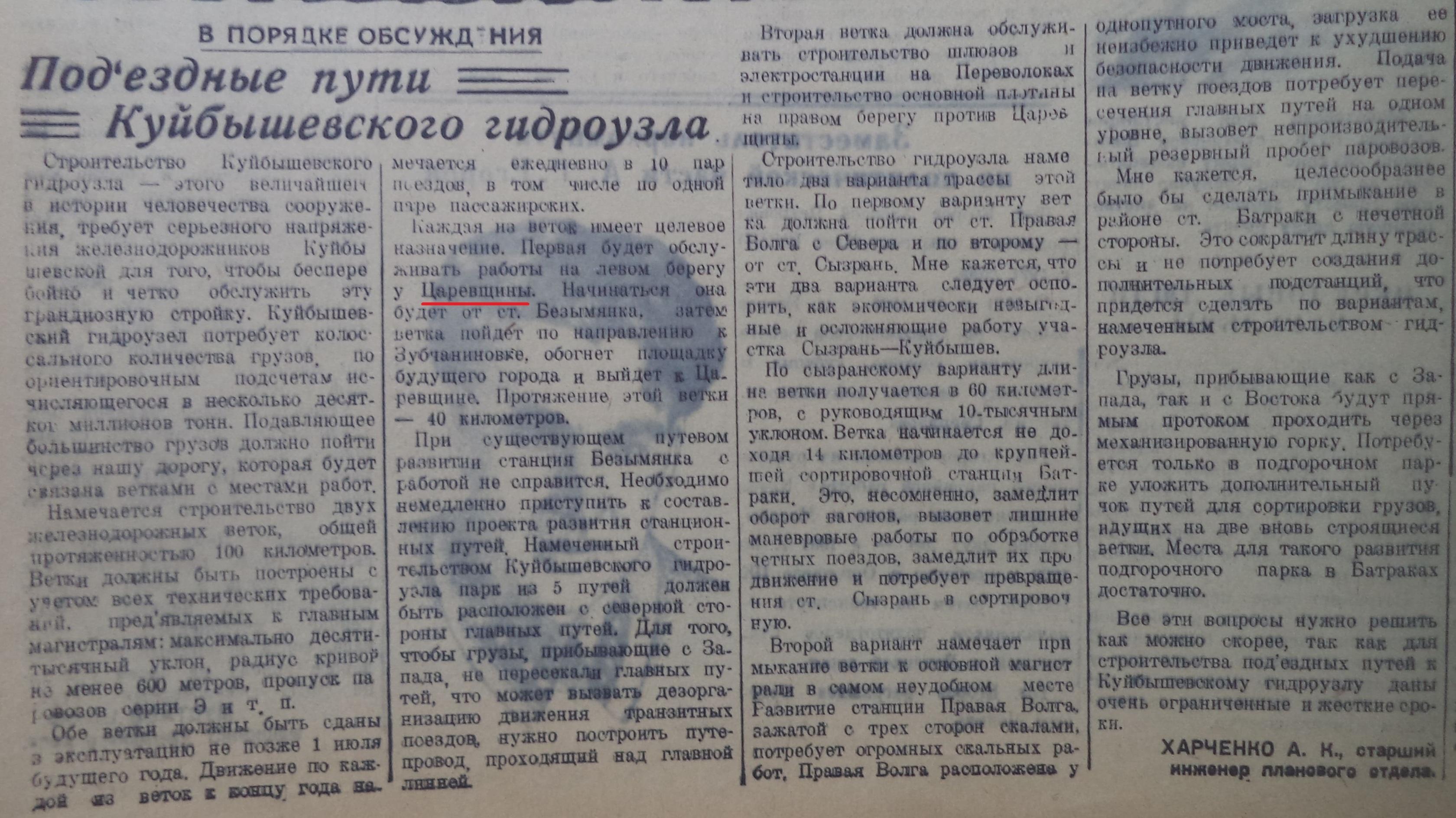 Bolshevistskoe_znamya-1937-16_sentyabrya
