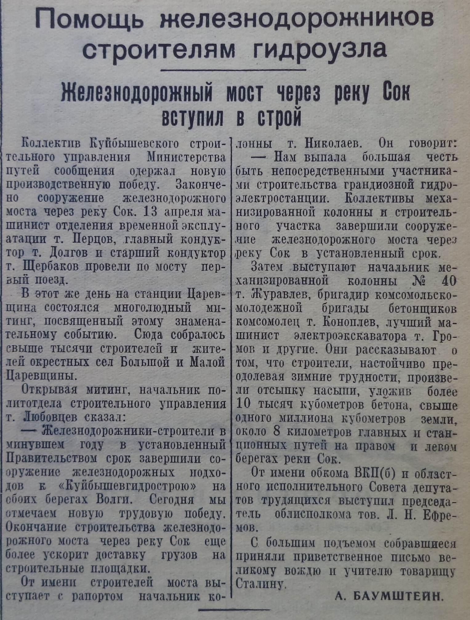Bolshevistskoe_znamya-1952-15_aprelya-1-min
