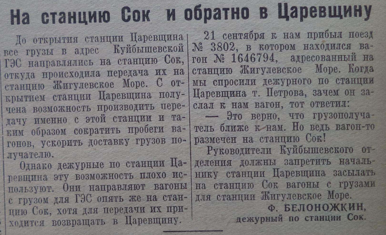 Bolshevistskoe_znamya-1957-1_oktyabrya-min